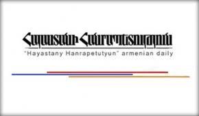 Հայաստանի Հանրապետություն