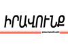 Иравунк