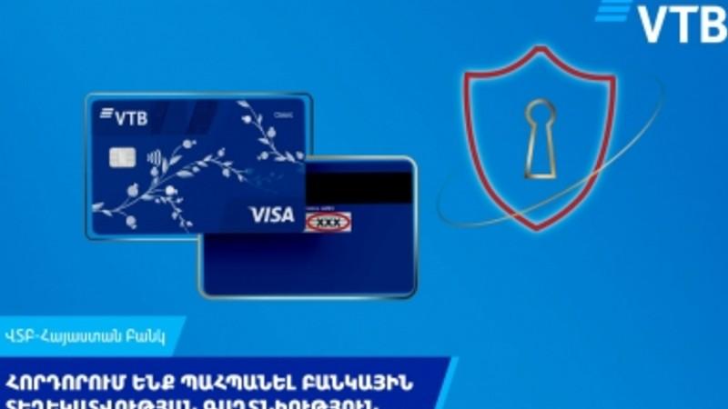 ՎՏԲ-Հայաստան բանկը հաճախորդներին զգուշացնում է հեռախոսազանգերի միջոցով կատարվող խարդախությունների մասին