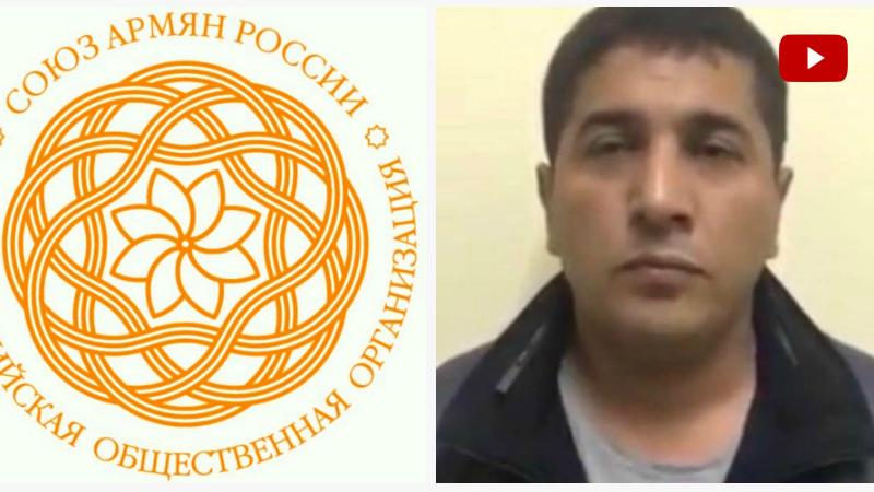 Ռուսաստանի հայերի միությունը ադրբեջանցու հարցաքննության կադրեր է հրապարակել