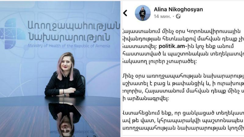 Հայաստանում մինչ օրս կորոնավիրուսային հիվանդության հետևանքով մահվան դեպք չի հաստատվել. պարզաբանում