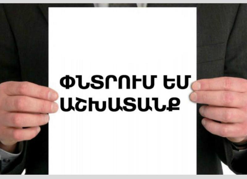Հայաստանում աշխատանք է փնտրում մոտ 82 հազար մարդ. ԱՎԾ-ն նոր տվյալներ է հրապարակել