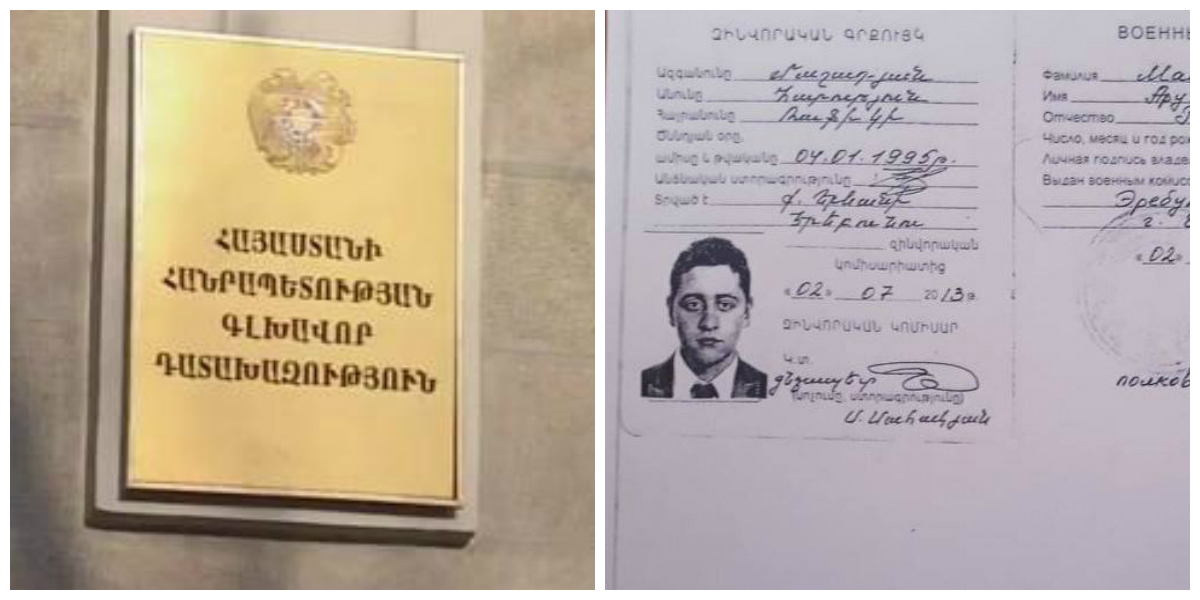 Դատախազությունը հրապարակել է Հարություն Մաշադյանի զինգրքույկի լուսանկարները