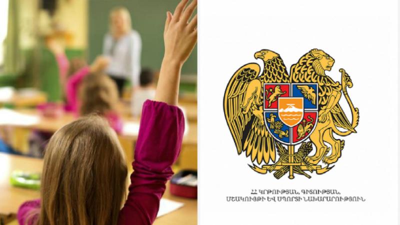 ՀՀ դպրոցների մեծամասնությունում ուսուցիչներն արդեն ստացել են իրենց աշխատավարձը. ԿԳՄՍ