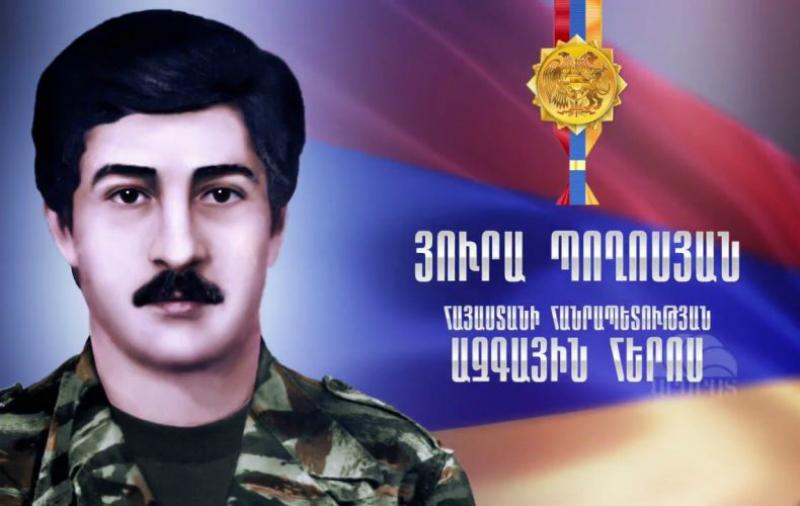 Այսօր Արցախի հերոս Յուրա Պողոսյանի հիշատակի օրն է. Artsakhpress.am