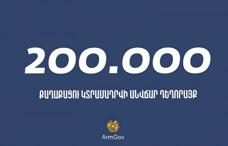 Հայաստանում շուրջ 200 հազար քաղաքացու կտրվի անվճար դեղորայք