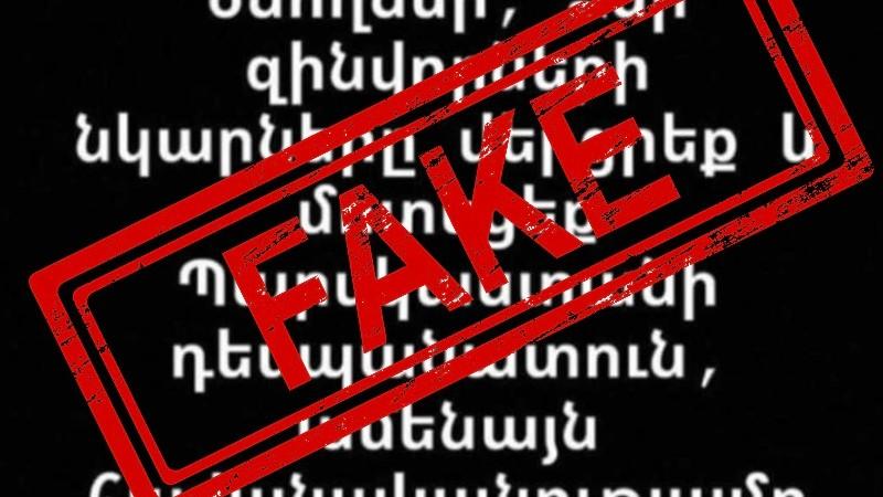 ՀՀ ԱԳՆ-ն և ՊՆ-ն չեն հաստատում Իրանում գտնվող հայ զինվորների մասին լուրերը. Տեղեկատվության ստուգման կենտրոն