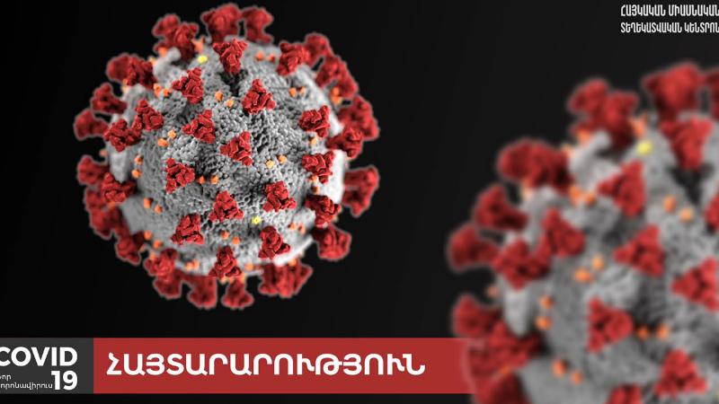 ԶԼՄ-ներով կորոնավիրուսի մասին հրապարակումների սահմանափակման մասին
