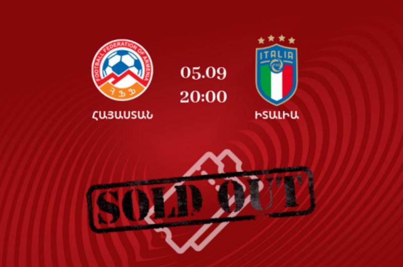 Հայաստան-Իտալիա խաղի տոմսերը սպառված են