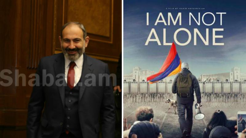 «Մենակ չեմ ֆիլմը» ապրիլի 10-ին կցուցադրվի ԱՄՆ-ում․ Փաշինյան
