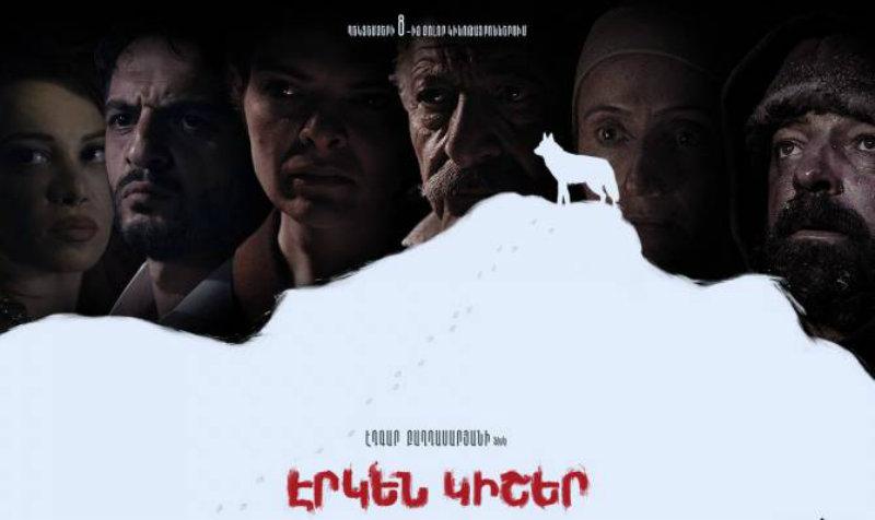Հայկական «Էրկեն Կիշեր» ֆիլմը կներկայացվի «Օսկար»-ի