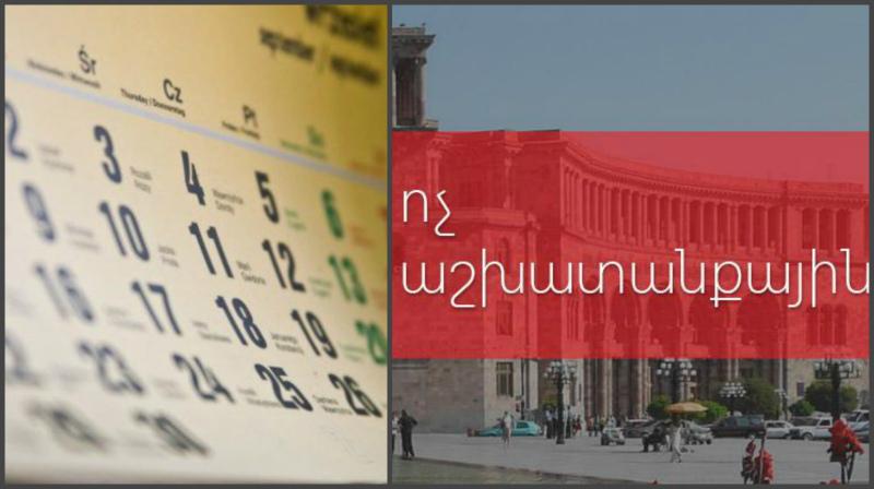 Հոկտեմբերի 11-ի և 12-ի փոխարեն աշխատանքային օրեր կլինեն հոկտեմբերի 20-ը և նոյեմբերի 3-ը