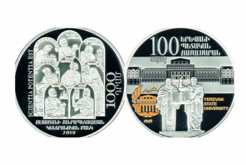 Կենտրոնական բանկը շրջանառության մեջ է դրել «ԵՊՀ հիմնադրման 100-ամյակ» արծաթե հուշադրամը