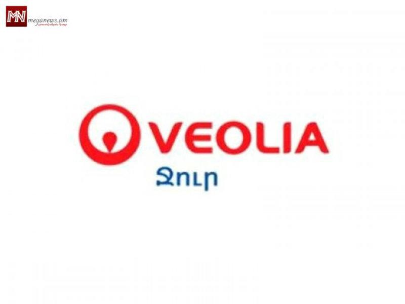 ՀՀ հանրային ծառայությունները կարգավորող հանձնաժողովը «Վեոլիա Ջուր» ընկերությանը տուգանում է 10 000 000 դրամով