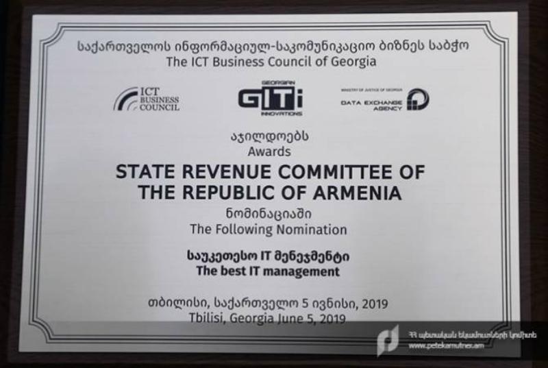 ՊԵԿ-ը հաղթող է ճանաչվել «GITI 2019»-ի «Տեղեկատվական տեխնոլոգիաների ոլորտում լավագույն կառավարման մարմին» անվանակարգում