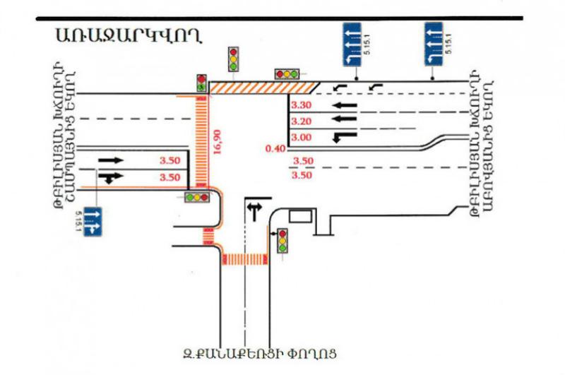 Երթևեկության կազմակերպման փոփոխություն` Երևան քաղաքի Թբիլիսյան խճուղի-Զ. Քանաքեռցու փողոց խաչմերուկում