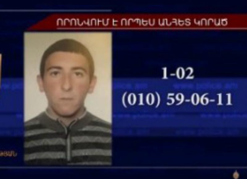 17-ամյա Սասուն Այվազյանը որոնվում է որպես անհետ կորած