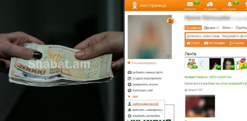 Կալանավորվել է 29-ամյա բնակիչ ով «Օդնոկլասսնիկի.ռու-ով» արատավորող տեղեկություններ հրապարակելու սպառնալիքով գումարներ է շորթել անձանցից