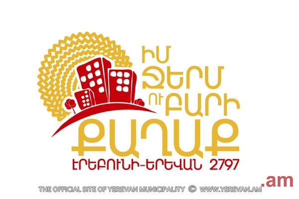 «Էրեբունի-Երևան 2797». «Երախտագիտություն» խորագրով ցուցահանդես