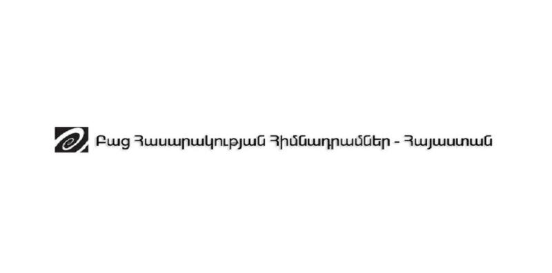 Հայտարարություն` ի աջակցություն «Բաց Հասարակության հիմնադրամներ-Հայաստան» գրասենյակի