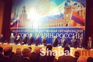ԼՂՀ ԱԳ նախարարը մասնակցել է Ռուսաստանի հայերի միության համագումարին