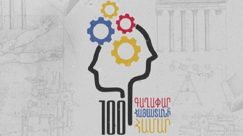 Հայաստանի և սփյուռքի 16-35 տարեկան երիտասարդները կարող են մասնակցել «100 գաղափար Հայաստանի համար» մրցույթին