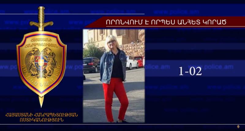31-ամյա Մայա Ժիդկովան որոնվում է որպես անհետ կորած
