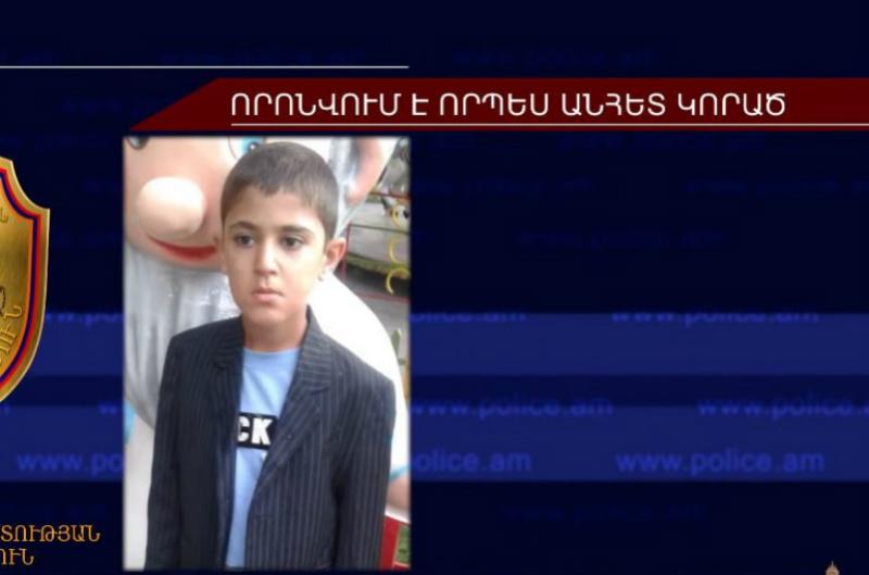 Որպես անհայտ որոնվող 12-ամյա տղան հայտնաբերվել է Նոր Խարբերդի տներից մեկի նկուղում