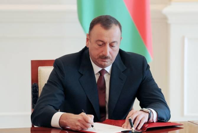 Իլհամ Ալիևը ստորագրել է Ադրբեջանի 2017-ի բյուջեի կատարման մասին օրենքը