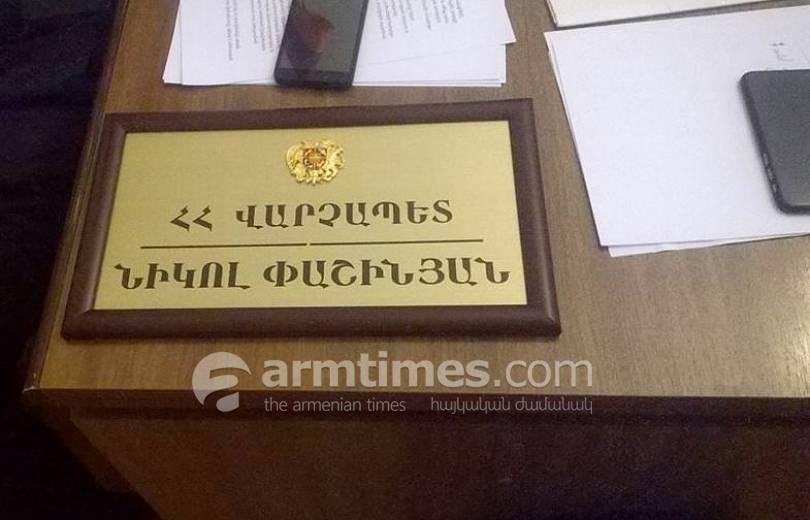 Օրվա կադրը. ՀՀ վարչապետի աշխատասենյակի ցուցանակը պատրաստ է