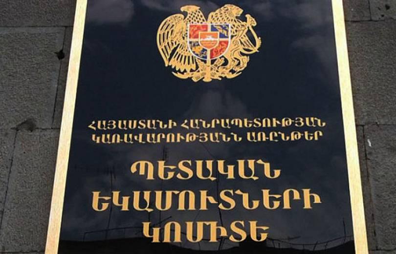 ՊԵԿ-ը պարզաբանում է արել գազալցակայանների սեփականատերերի վերաբերյալ
