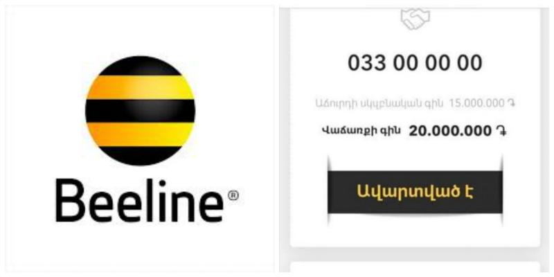 Beeline ընկերության 033 00 00 00 հեռախոսահամարը վաճառվել է մոտ 40 հազար դոլարով
