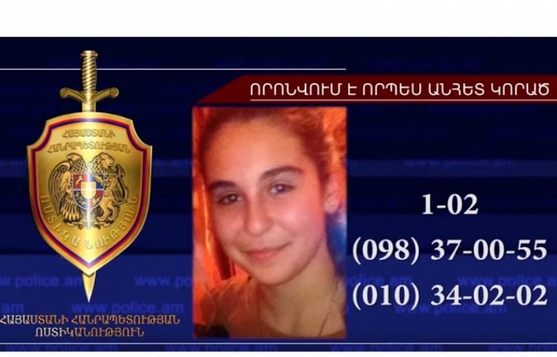 Անհետ կորած 14-ամյա աղջիկը հայտնաբերվել է