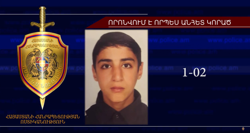 15-ամյա Էրիկ Սահակյանը որոնվում է որպես անհետ կորած