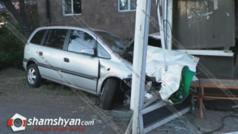 Ավտովթար Երևանում․ Opel-ը բախվել է էլեկտրասյանն ու տրանսպորտային միջոցների համար նախատեսված կանգառին․ կա վիրավոր