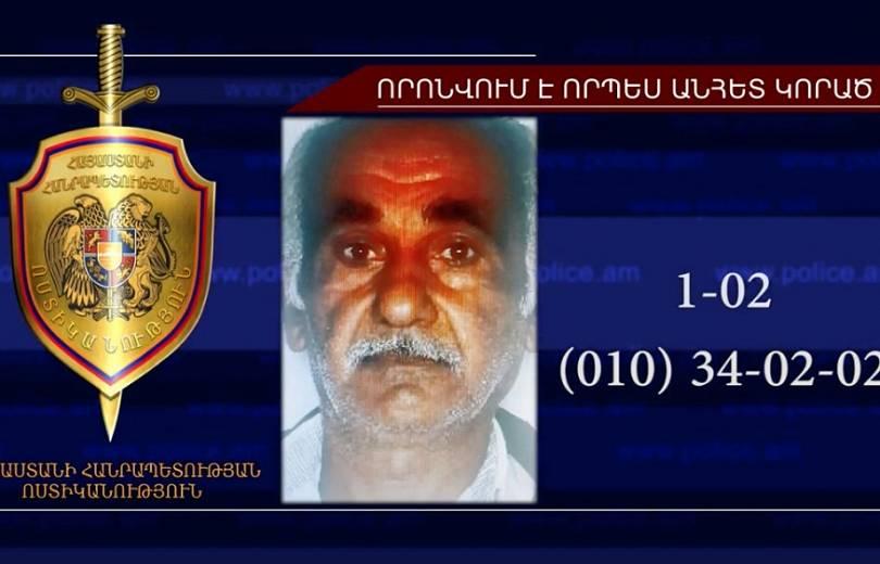 63-ամյա քաղաքացին որոնվում է որպես անհետ կորած