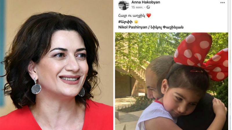 Հայր ու աղջիկ. Աննա Հակոբյանը վարչապետի և դստեր լուսանկարն է հրապարակել