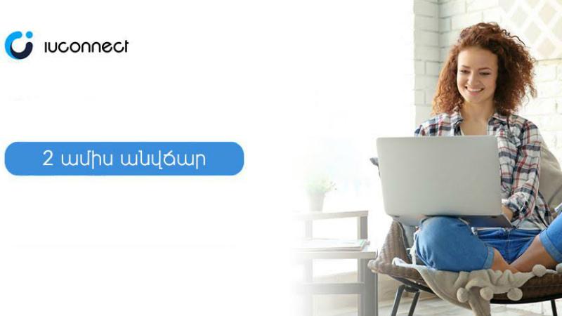 Մնա տանը, աշխատիր տնից. անվճար բաժանորդագրություն հաճախորդների սպասարկման Barevchat և IUConnect ծառայությունների համար IUnetworks-ից