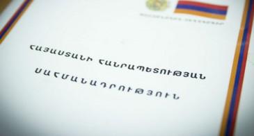 ԿԸՀ-ն հրապարակել է Սահմանադրական բարեփոխումների նախագիծը
