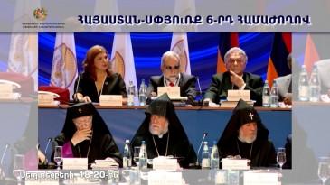 Մեկնարկել է Հայաստան-Սփյուռք 6-րդ համաժողովը. ուղիղ