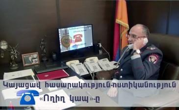 Ներքին անվտանգության վարչության պետը պատասխանեց քաղաքացիների հեռախոսազանգերին