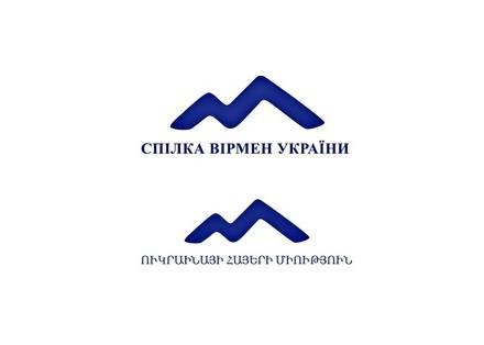 Союз армян Украины совместно с Посольством РА в Украине координируя свои действия призывает все здравые силы объединиться и сказать громкое «НЕТ!!!»