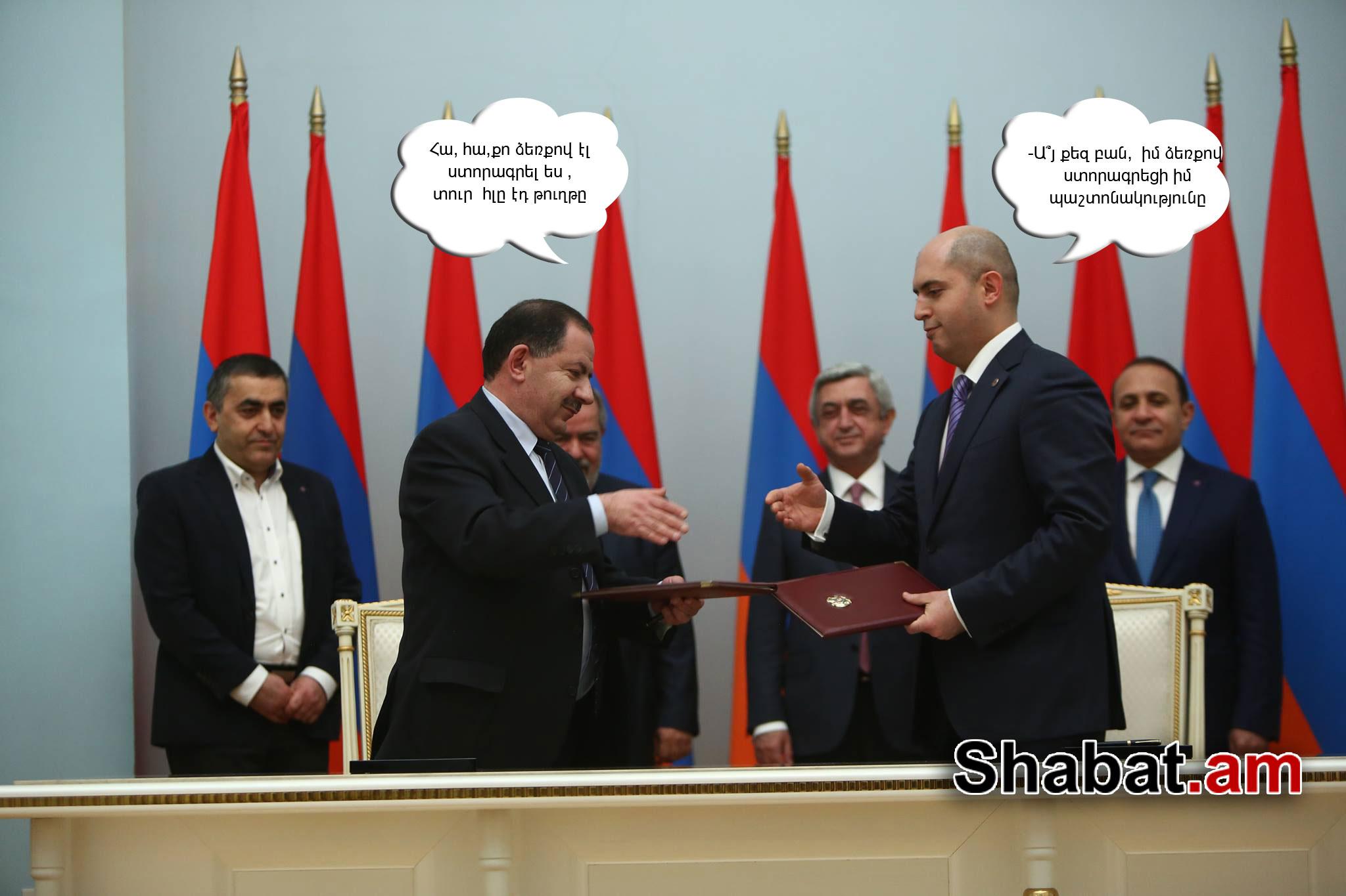 ՀՀԿ -ՀՅԴ հուշագրի ստորագրման իրական մտքերը (զվարճալի լուսանկարներ)