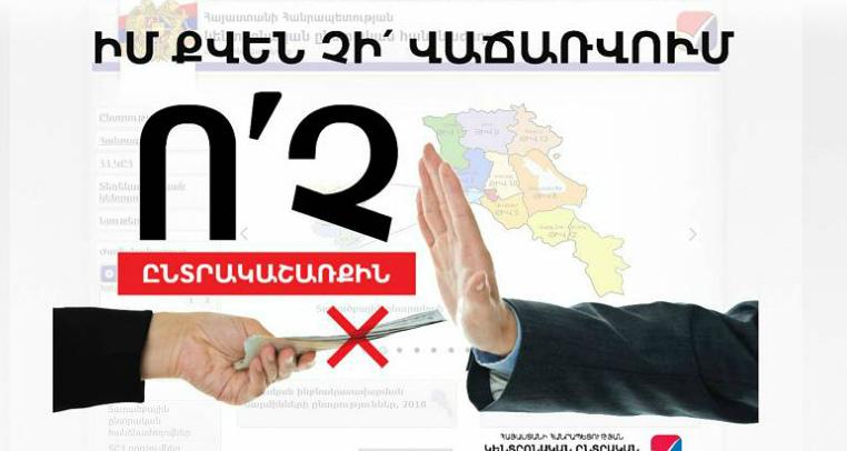 Կենտրոնական ընտրական հանձնաժողովը ընտրողների իրազեկման նոր  հոլովակներ է հրապարակել