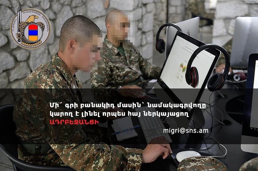 Պատասխանողը կարող է հայ ներկայացող ադրբեջանցի լինել. ԱԱԾ-ն լուսանկար է հրապարակել