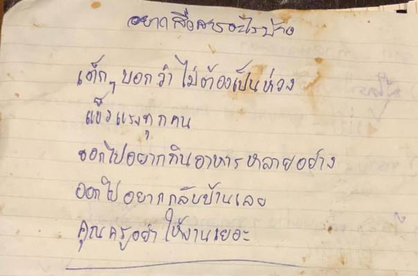 Թաիլանդական քարանձավում արգելափակված երեխաները նամակ են գրել ծնողներին