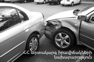Ավտովթար Թբիլիսի քաղաքում. տուժել է ՀՀ 9 քաղաքացի