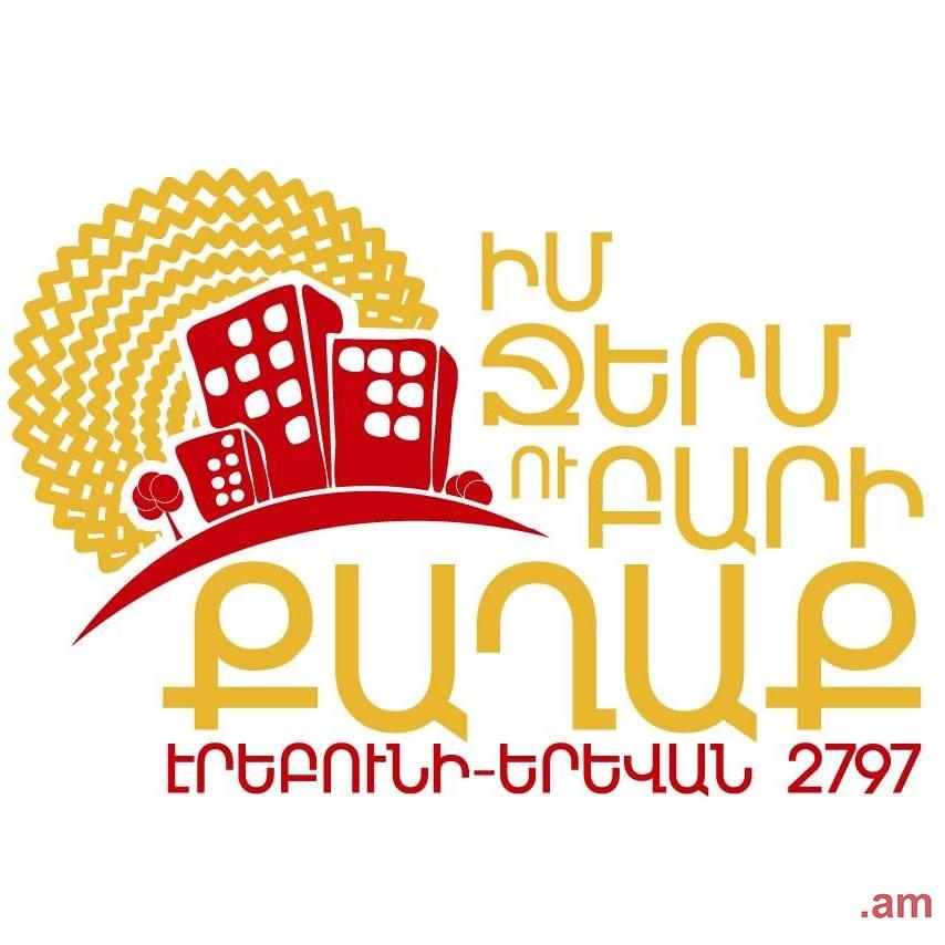 Էրեբունի-Երևան տոնը մեր քաղաքի առօրյան և լավագույն ավանդույթներն աշխարհին ներկայացնելու հրաշալի օրերից է