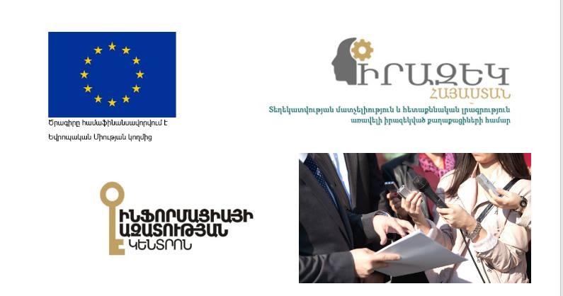 Դրամաշնորհ՝ քաղաքացիական հասարակության ներկայացուցիչներին և լրատվամիջոցներին