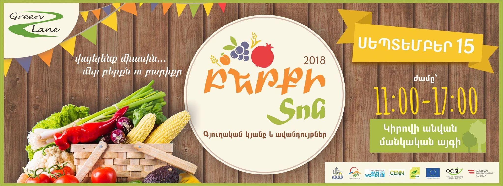 Երևանում կանցկացվի Բերքի փառատոնը